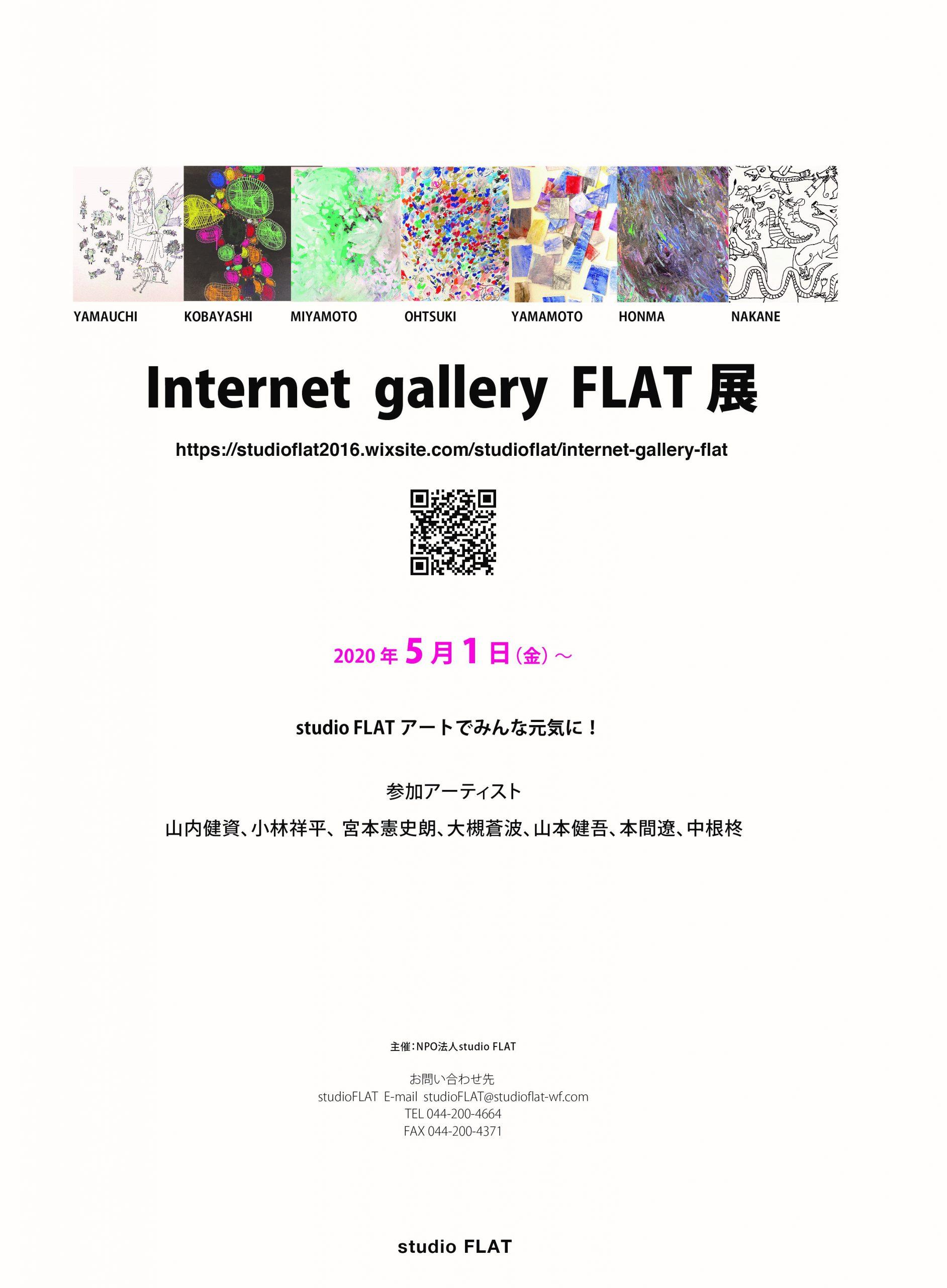 イメージ:Internet gallery FLAT展
