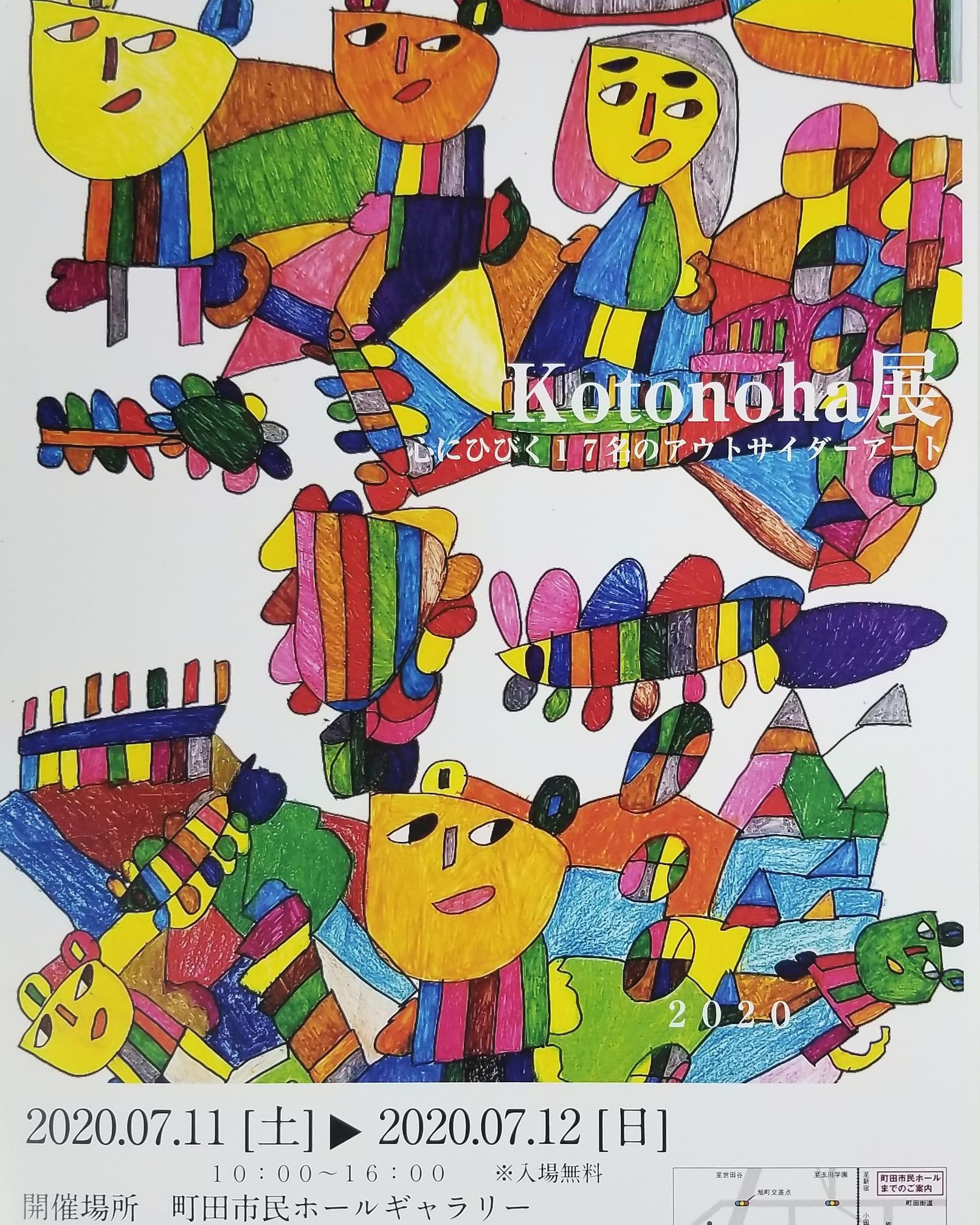イメージ:Kotonoha展&絵画販売会