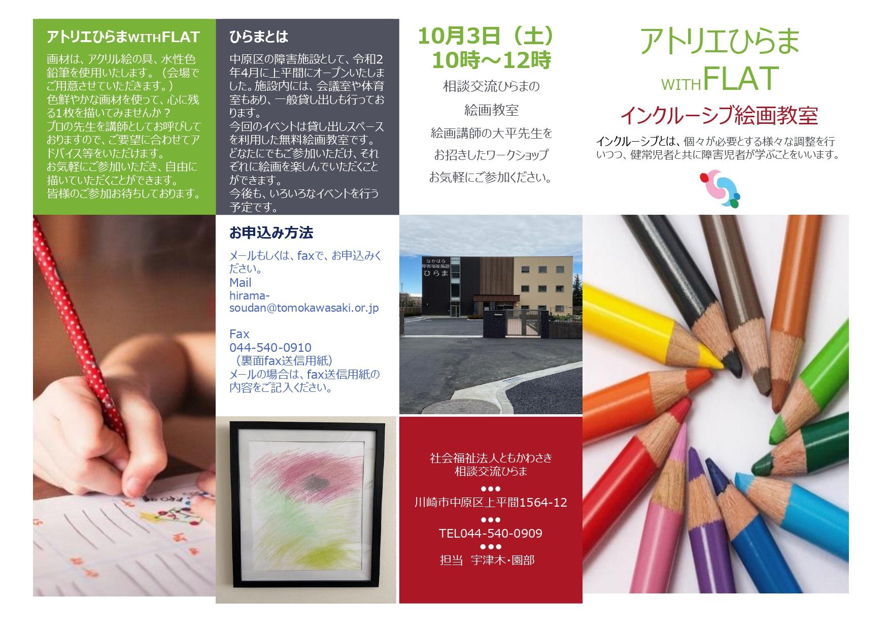 イメージ:【参加者募集】アトリエひらま WITH FLAT インクルーシブ絵画教室