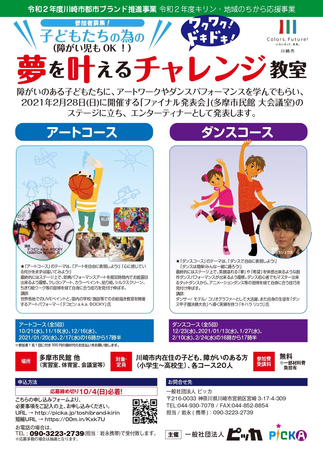 イメージ:【参加者募集】子どもたちの為の(障がい児もOK!)夢を叶えるチャレンジ教室