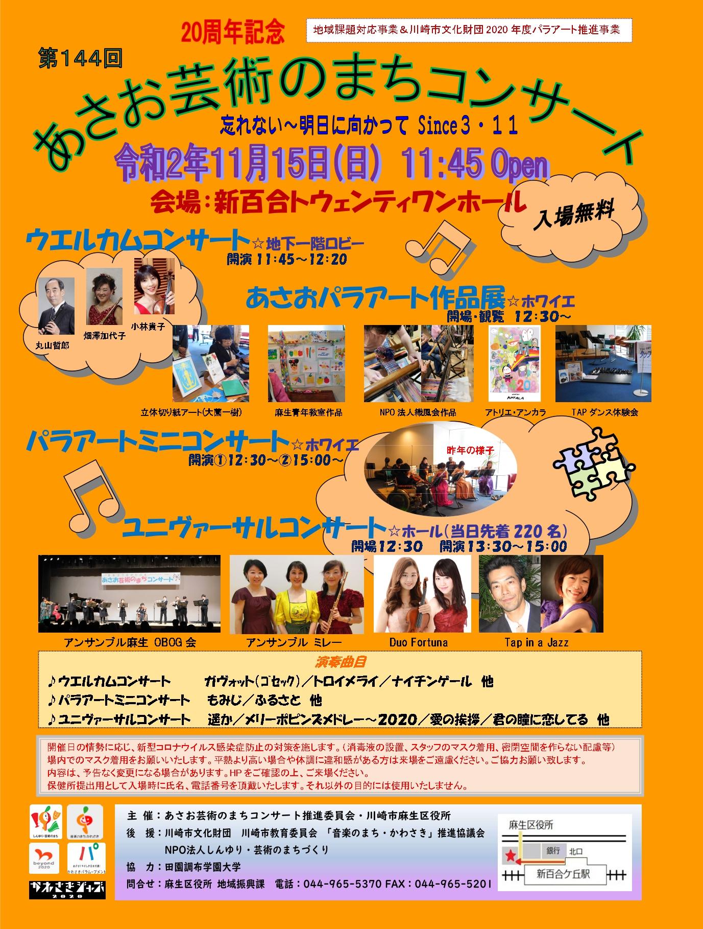 イメージ:第144回あさお芸術のまちコンサート ユニヴァーサルコンサート 同時開催 パラアート作品展&ミニコンサート