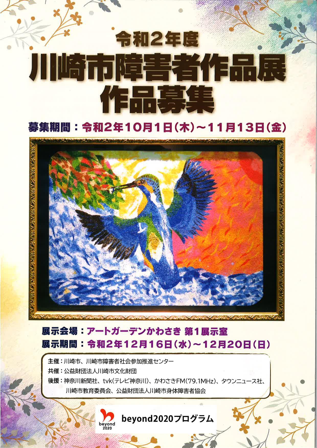 イメージ:令和2年度川崎市障害者作品展 作品募集