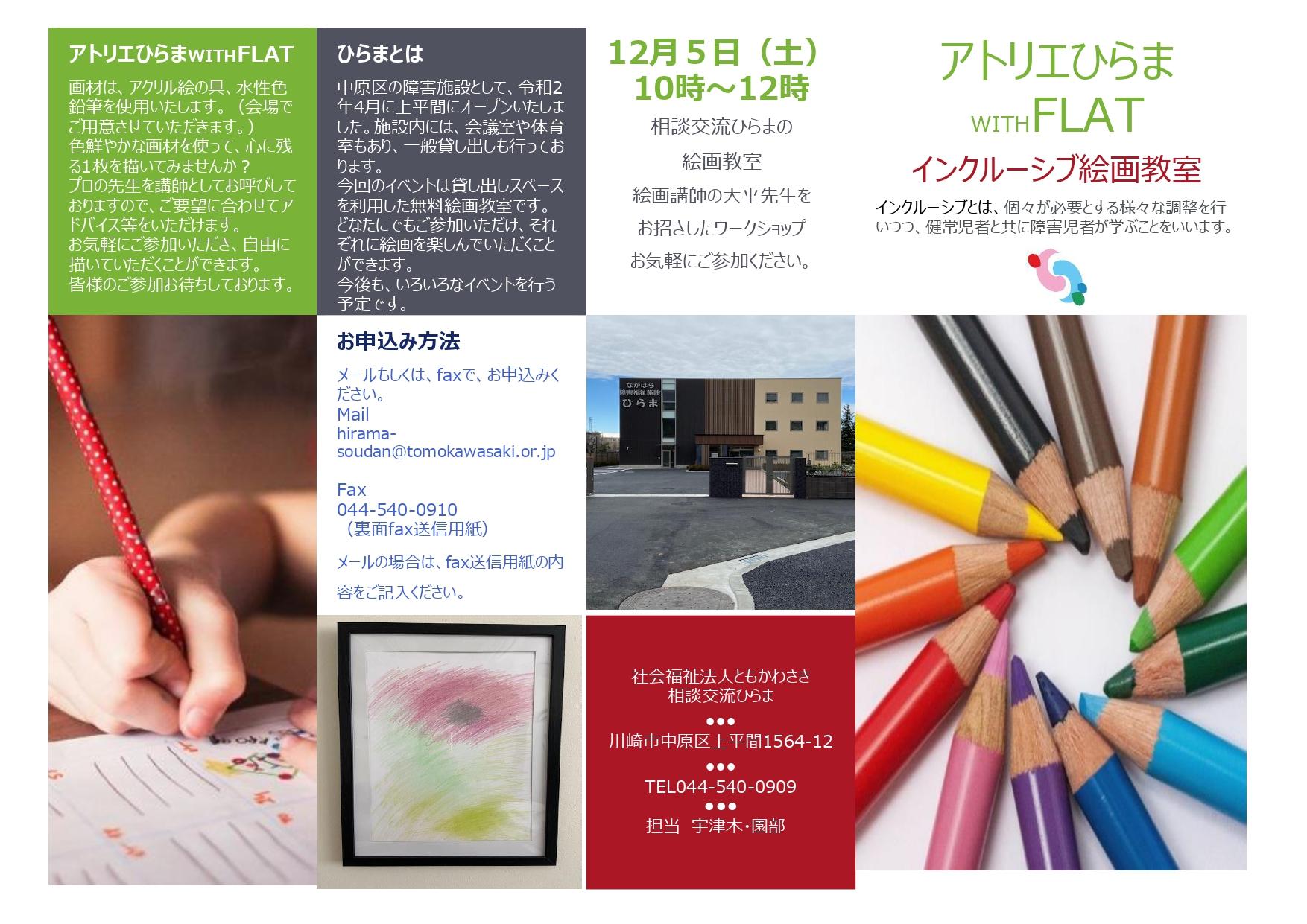 イメージ:アトリエひらま WITH FLAT インクルーシブ絵画教室 参加者募集
