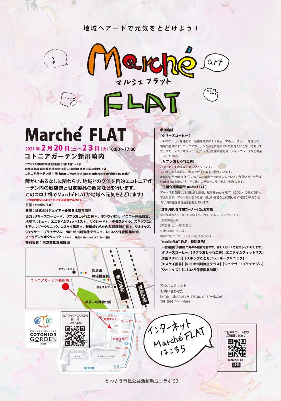イメージ:Marche' FLAT(マルシェフラット)