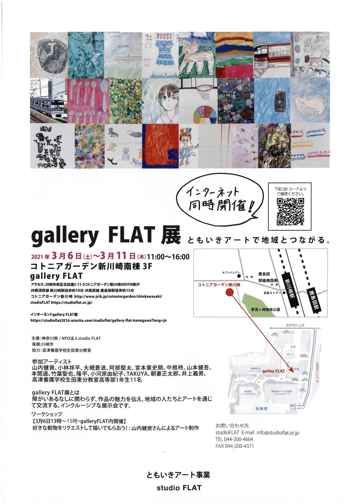 イメージ:gallery FLAT展